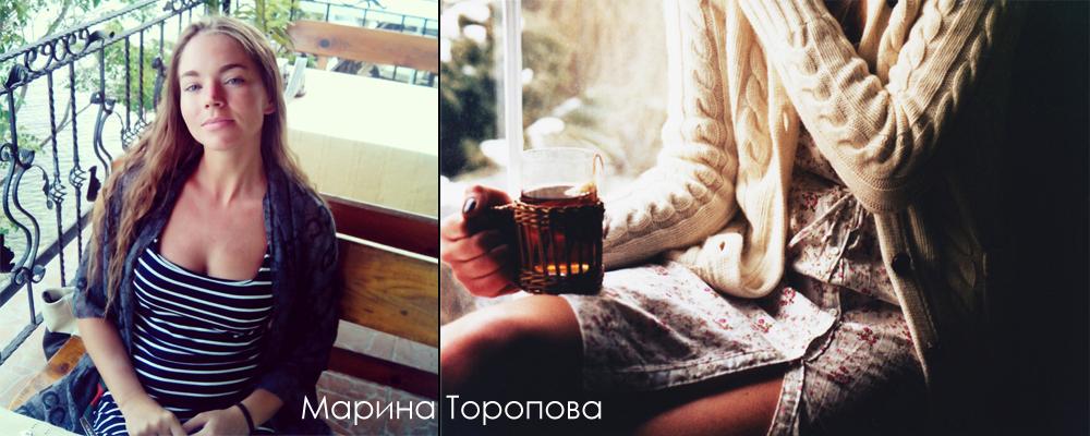 Марина Торопова2