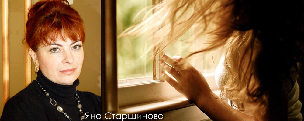 Яна Старшинова2
