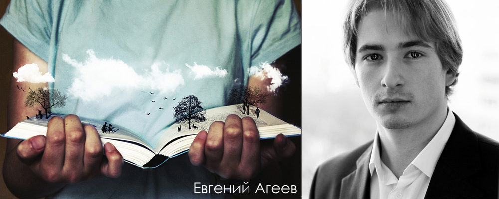 Евгений Агеев2