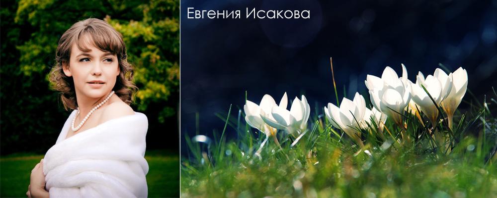 Евгения Исакова2