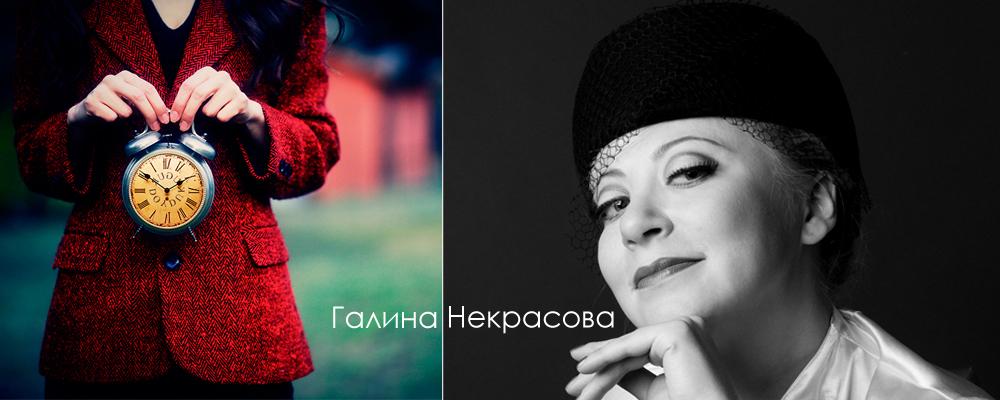 Галина Некрасова2