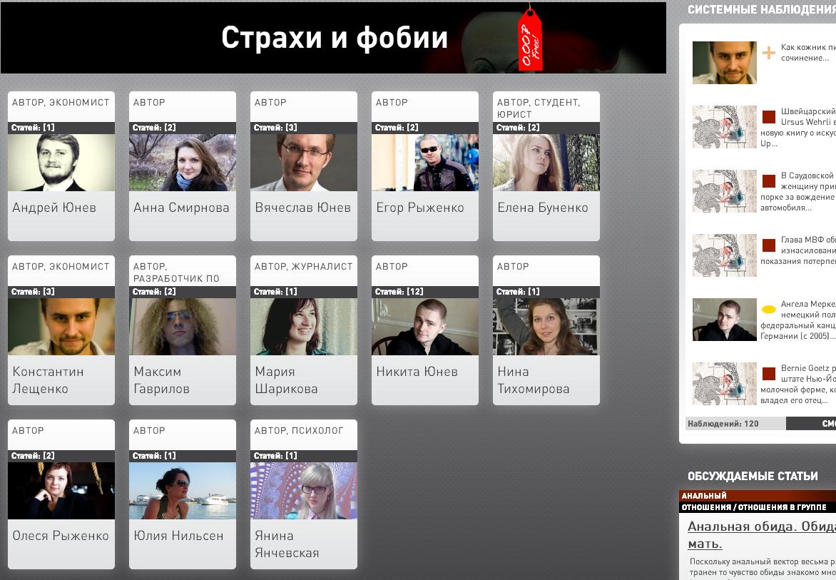 Вячеслав Юнев и его подручные