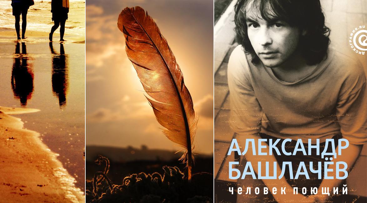 александр башлачёв поэт