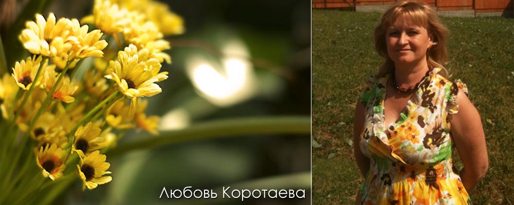 Любовь Коротаева2