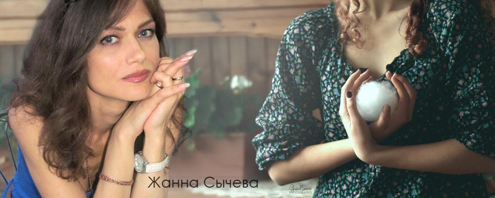 Жанна Сычева