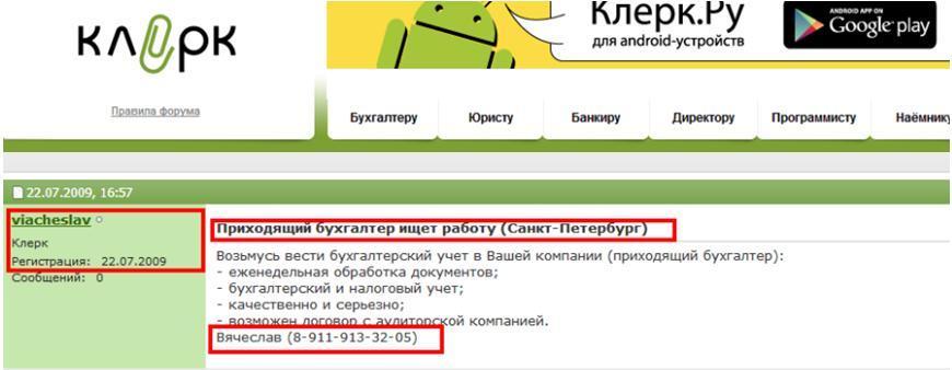 1 Вячеслав Юнев - приходящий бухгалтер