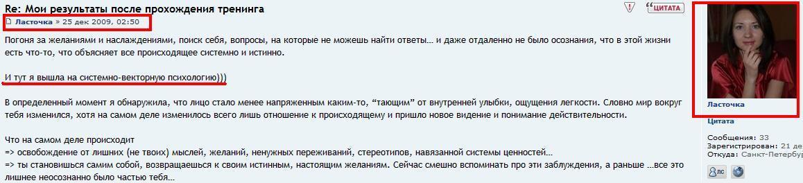 10 Елена Ляхова на форуме портала СВП ЮБ1