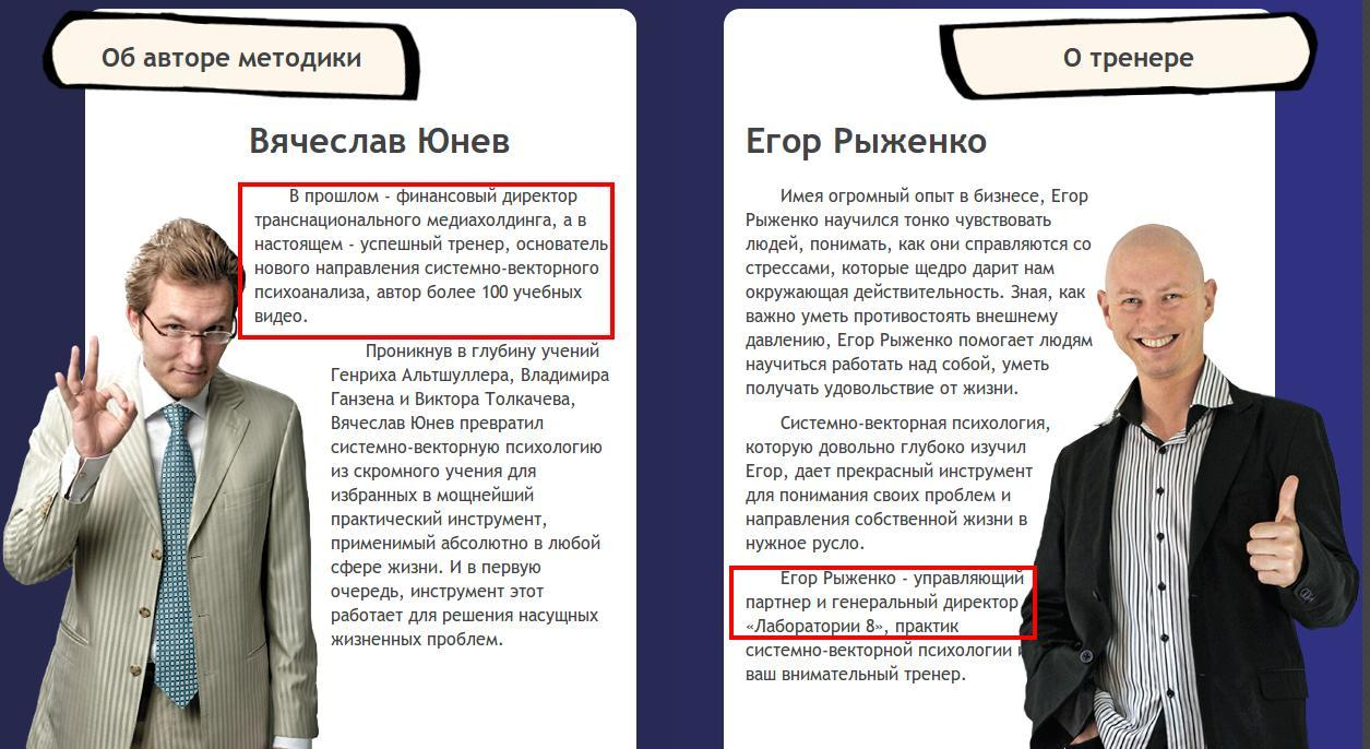 11 Егор Рыженко директор Лаборатории1