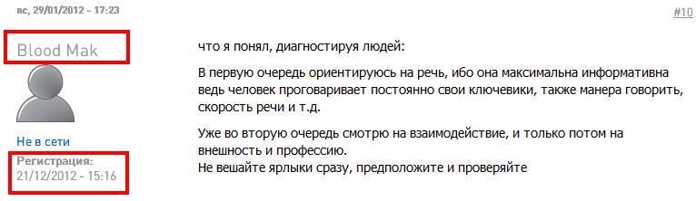 19 Максат Уразбаев фальшивый отзыв