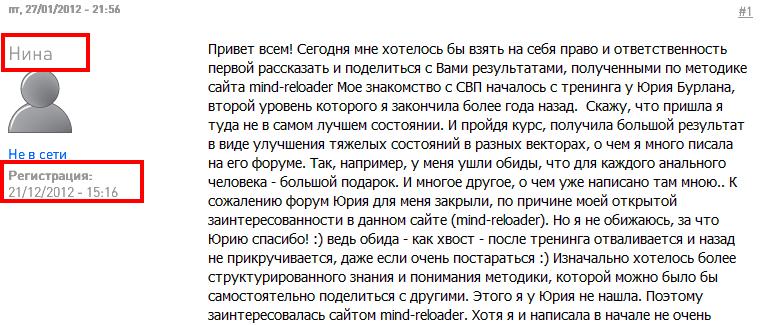 21 Нина Тихомирова фальшивый отзыв
