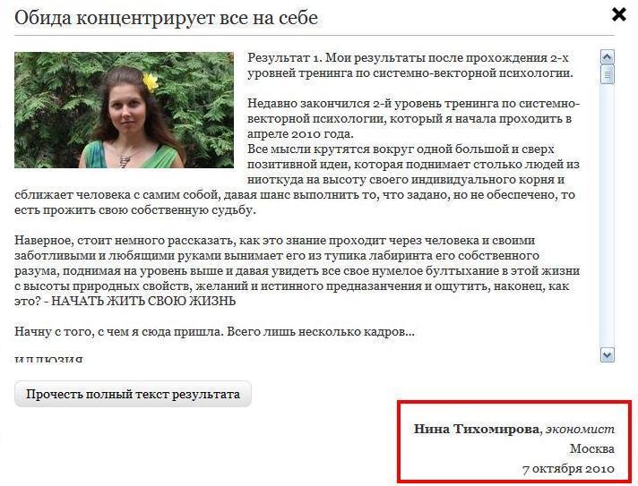 22 Нина Тихомирова отзыв