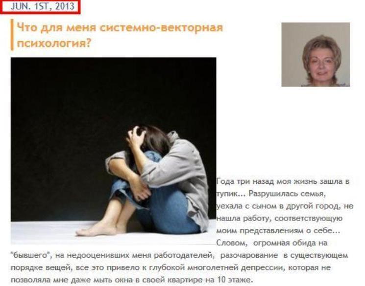 23 Татьяна Урвант фальшивый отзыв