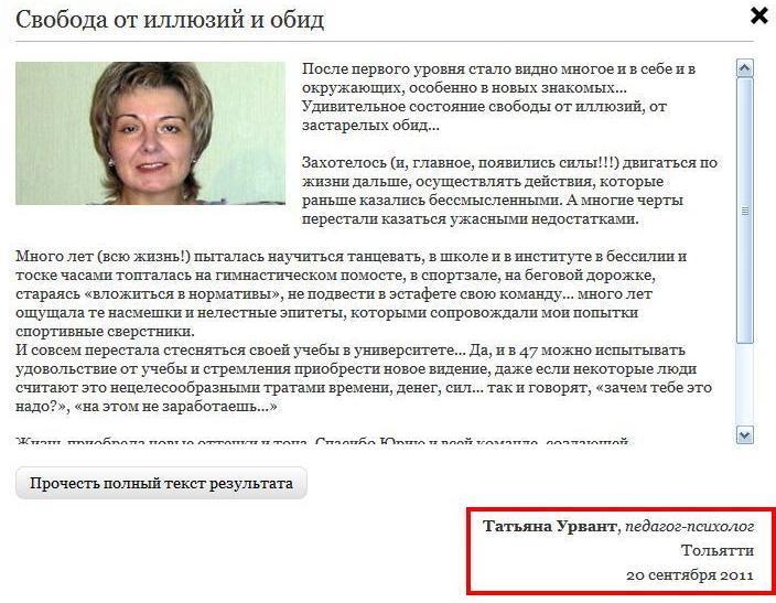 24 Татьяна Урвант отзыв