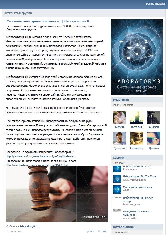 31 Лаборатория 8 ВКонтакте