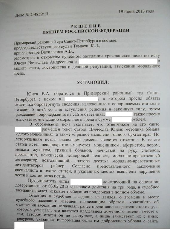 32 Подставное судебное решение лаборатории 8 -1