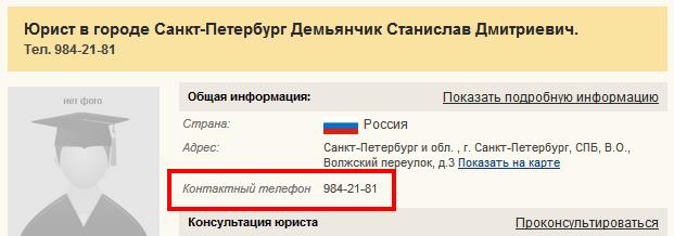 39 Демьянчик Станислав Дмитриевич