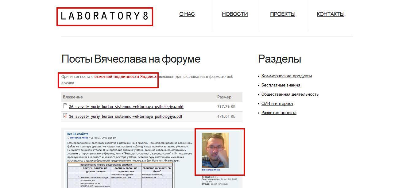 4 Вячеслав Юнев - очередная подделка