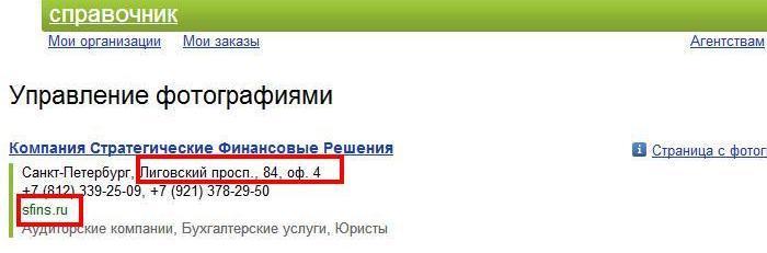 41 Вячеслав Юнев sfins
