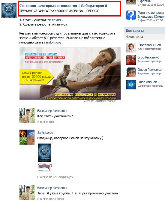 42 Лаборатория 8 ВКонтакте - 1