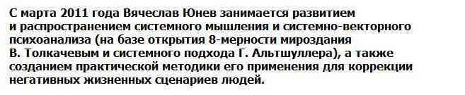 43 ложь Вячеслава Юнева
