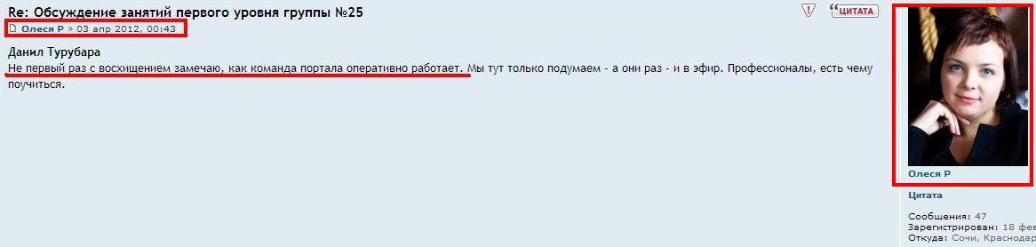 7 Олеся Рыженко на форуме портала СВП ЮБ1