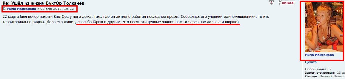 8 Мила Максакова на форуме портала СВП ЮБ11
