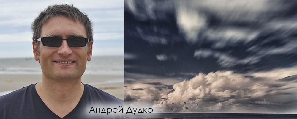 Андрей Дудко