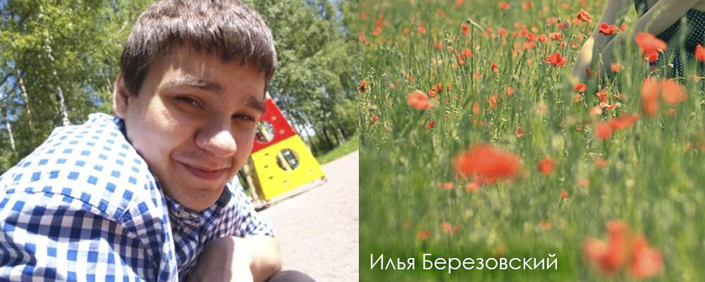 Илья Березовский