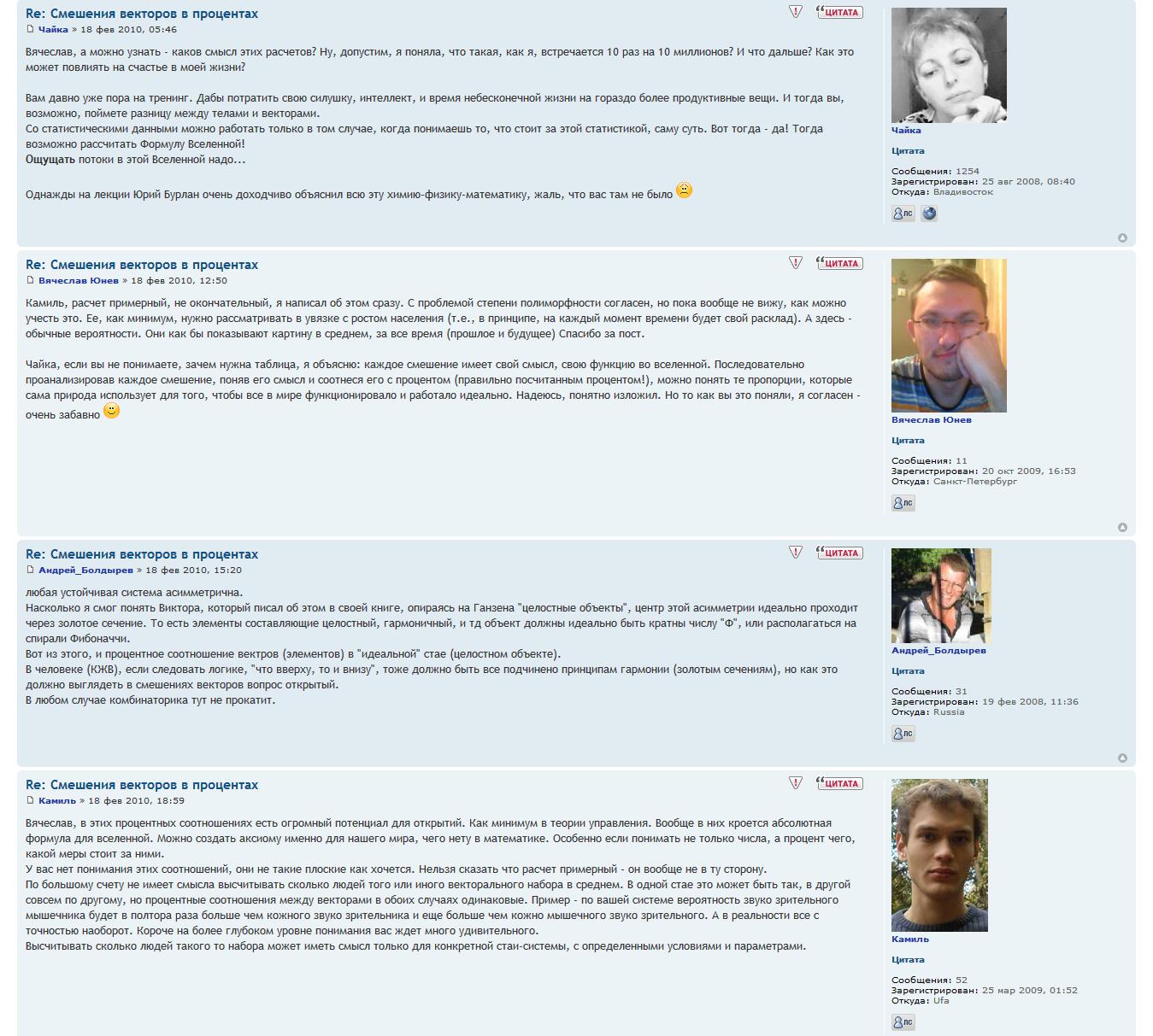 Вячеслав Юнев на форуме СВП ЮБ2