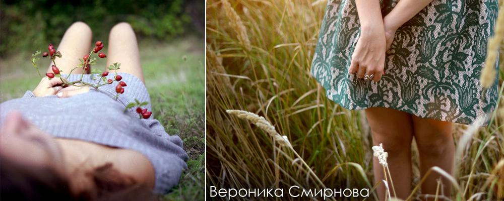 Вероника Смирнова