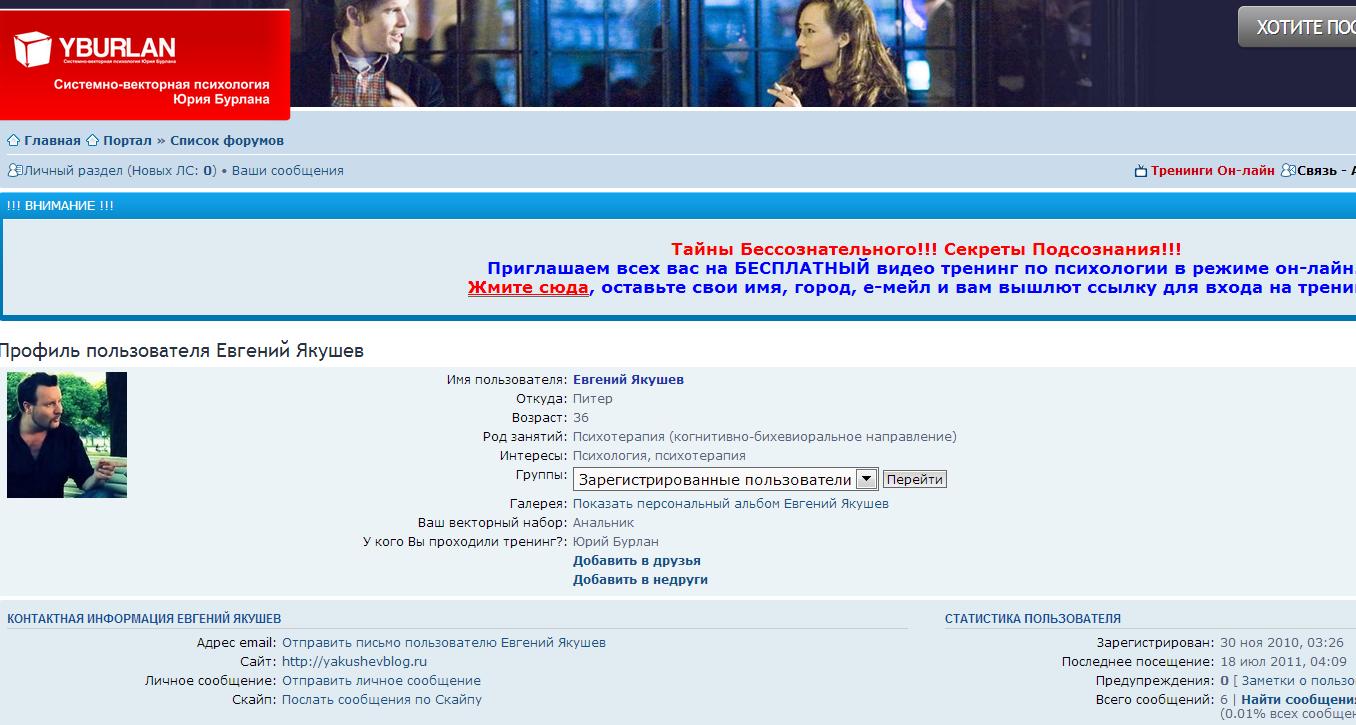 профиль Якушев 1
