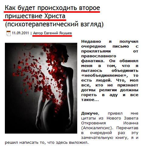 статья Как будет происходить второе пришествие Христа  психотерапевтический взгляд    Блог Евгения Якушева 11 сентября 2011 - 1