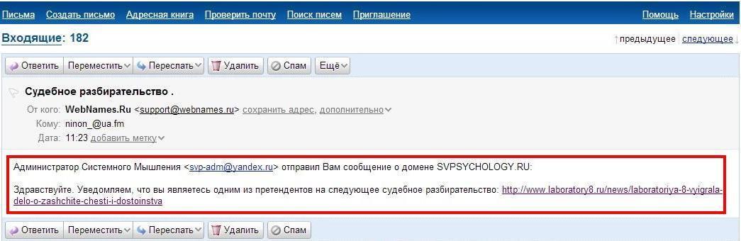 угрозы-анонимки1