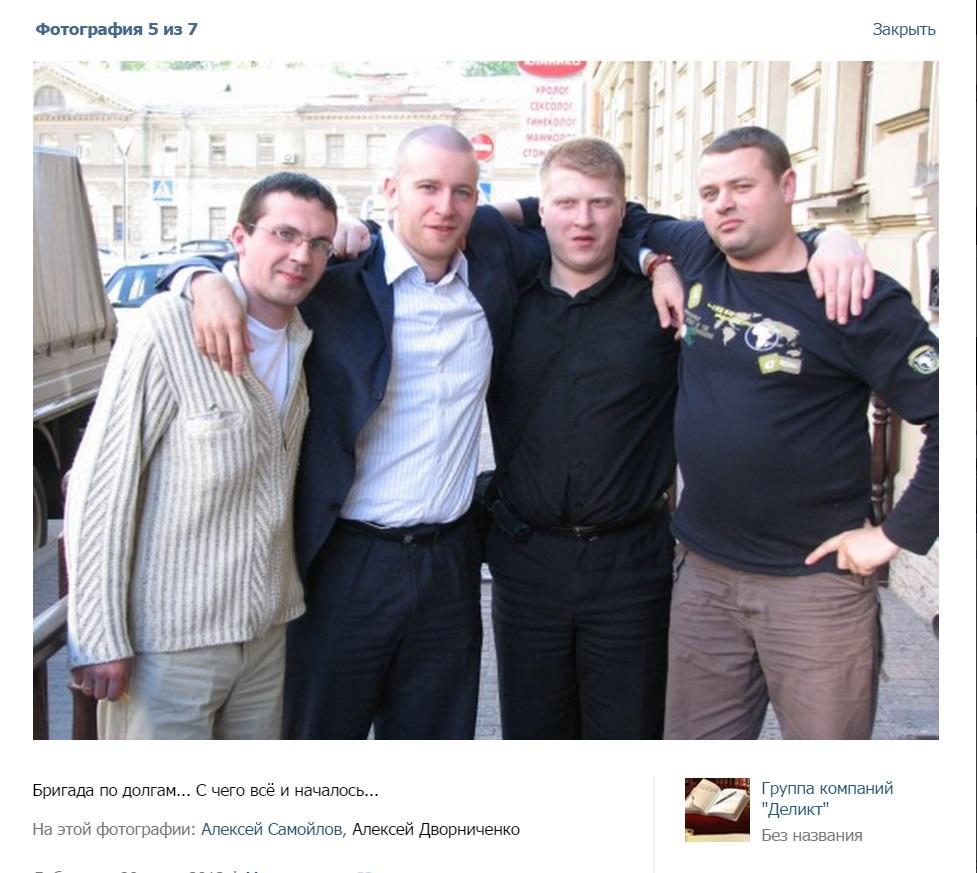 Дворниченко Алексей Андреевич Деликт