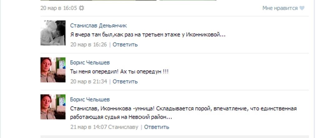 Демьянчик и Челышев об Иконниковой