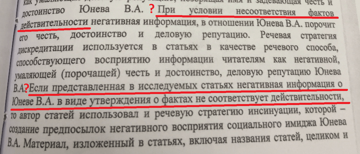 судья Иконникова Наталья Геннадьевна 1