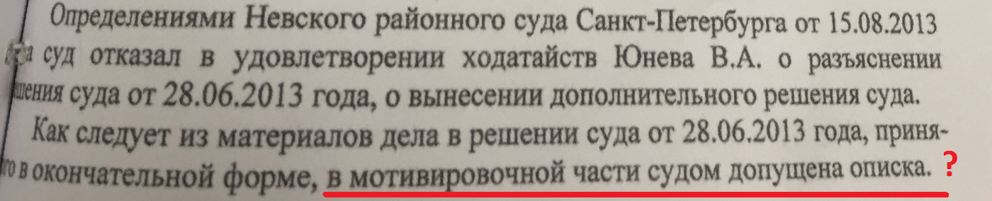судья Иконникова Наталья Геннадьевна 2