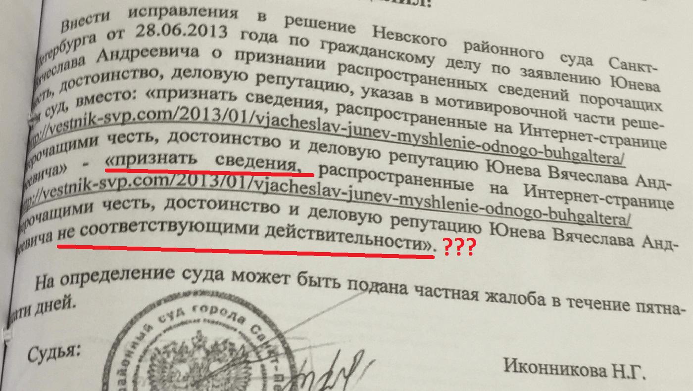 судья Иконникова Наталья Геннадьевна 3