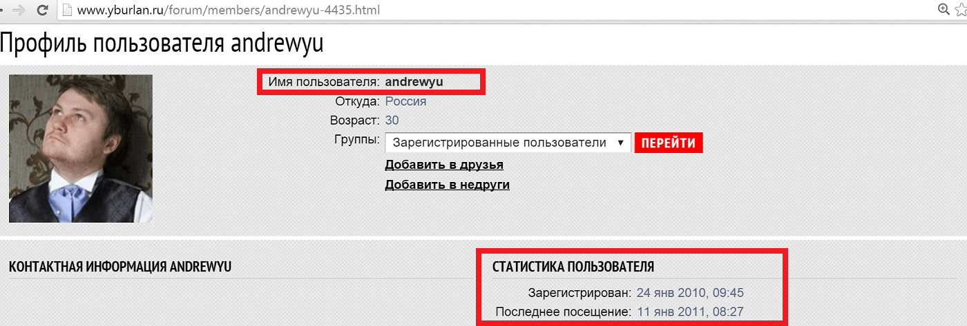 Андрей Юнев на форуме
