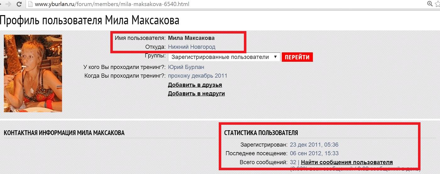 Мила Максакова на форуме