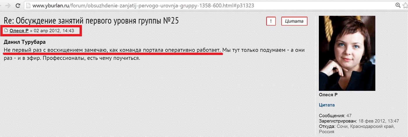 Олеся Рыженко на форуме