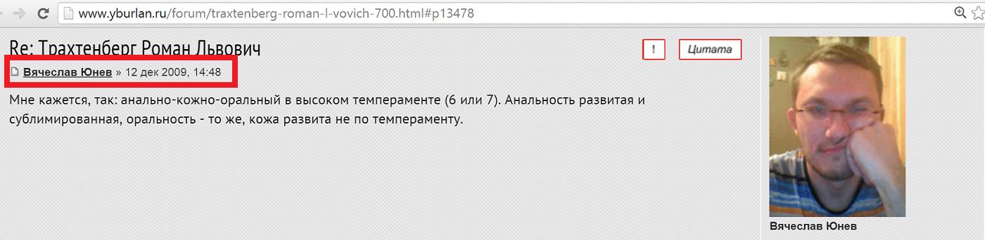Вячеслав Юнев на форуме