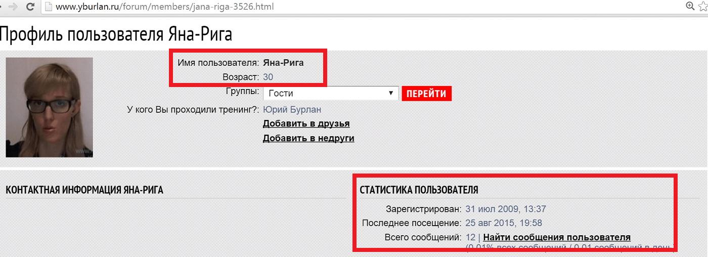 Янина Левыкина на форуме