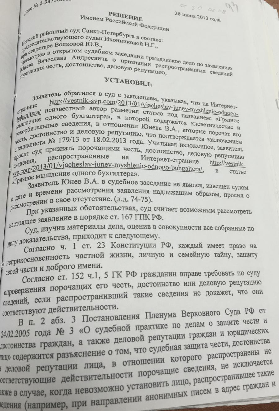 решение-по-делу-судья-иконникова-наталья-геннадьевна-1