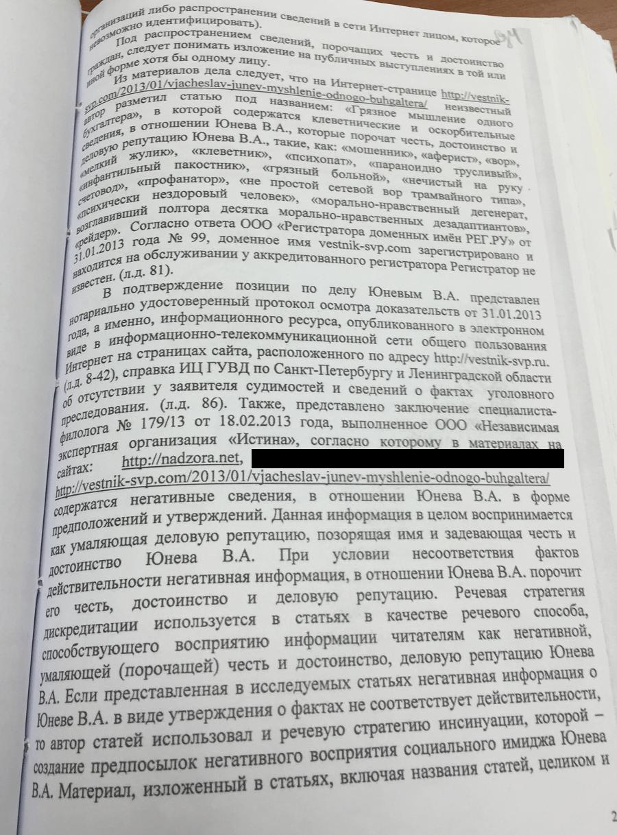 решение-по-делу-судья-иконникова-наталья-геннадьевна-2