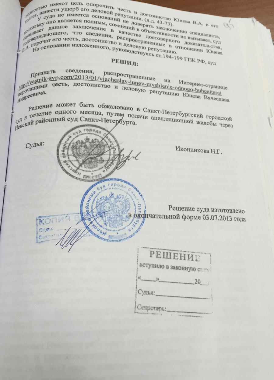 решение-по-делу-судья-иконникова-наталья-геннадьевна-3