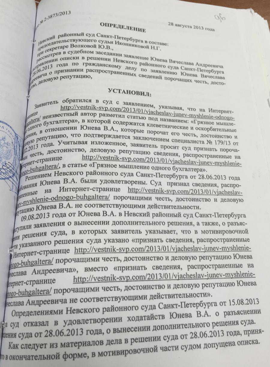 решение-по-делу-судья-иконникова-наталья-геннадьевна-4