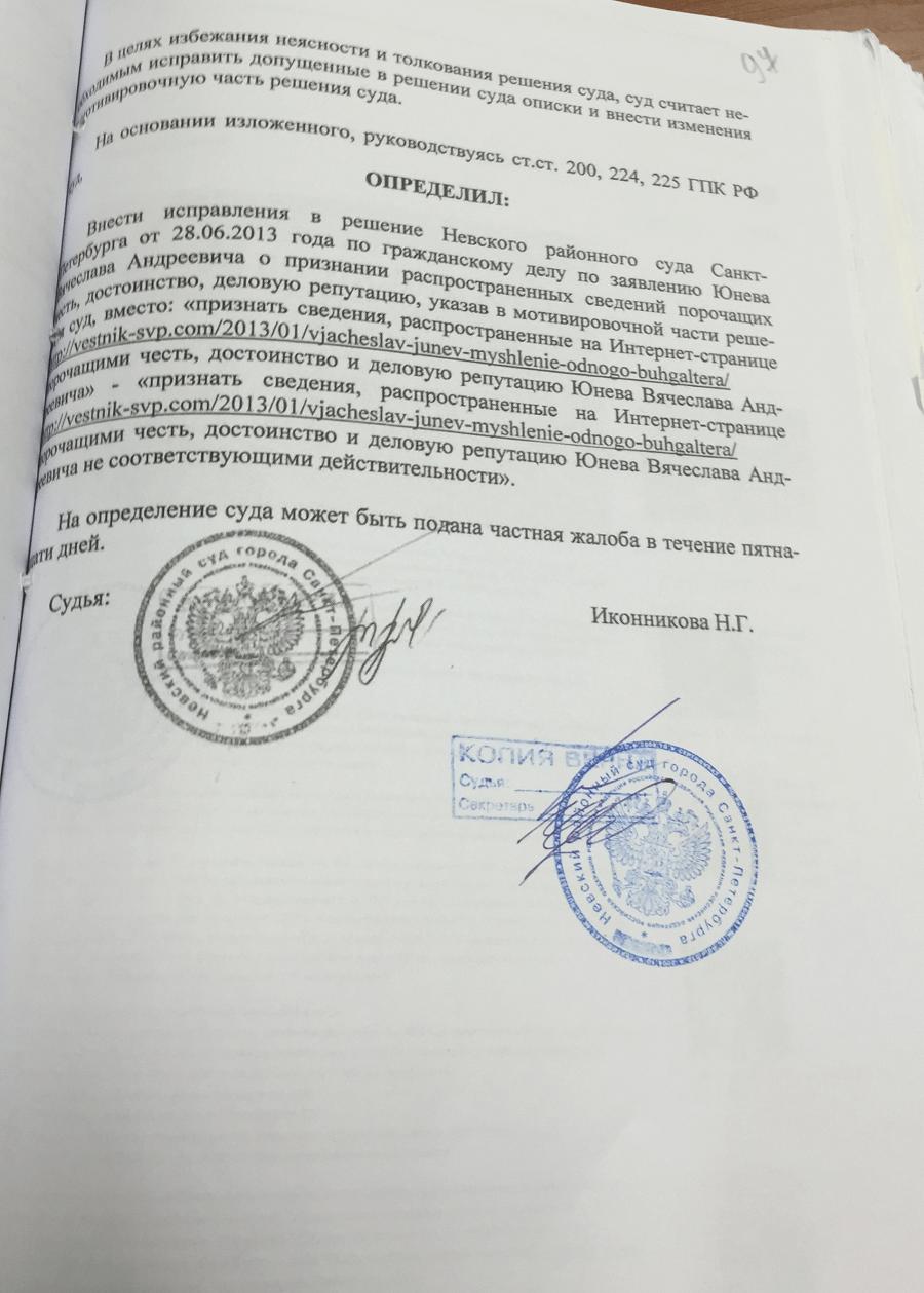 решение-по-делу-судья-иконникова-наталья-геннадьевна-5